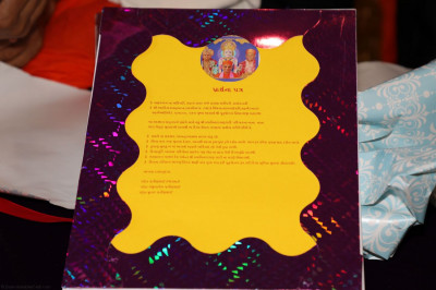 A close-up view of the prathna letter presented to Acharya Swamishree by the humble disciples of Tennessee