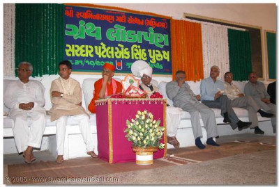 HDH Acharya Swamishree with dignitaries during the opening ceremony