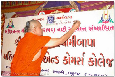 Acharya Swamishree opens the Shree Muktajeevan Swamibapa Ladies Arts and Commerce College in Bhuj