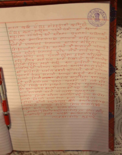 Acharya Swamishree Maharaj divine message in the guestbook