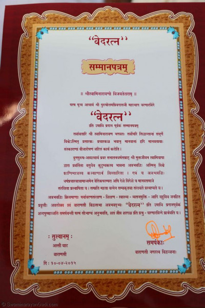 'Ved-ratna' presented to Acharya Swamishree Maharaj