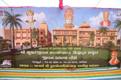 Artists impression of Shree Muktajeevan Swamibapa Shikshan School, Jeevan Gadhtar Trith