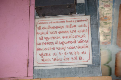 The original plaque detailing that Jeevanpran Shree Muktajeevan Swamibapa inaugrated the murti of Shree Hanumanji at this very spot on the 6th February 1946 - 71 years ago