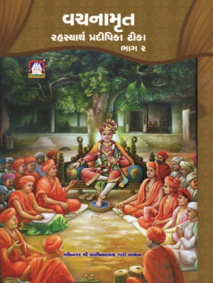 Vachanamrut Rahasyarth Pradeepika Tika Part 2 (Gujarati)