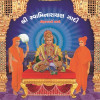 Shree Swaminarayan Gadi Sachitra (Gujarati)