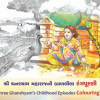 Shree Ghanshyam Bal-leela Colouring Book
