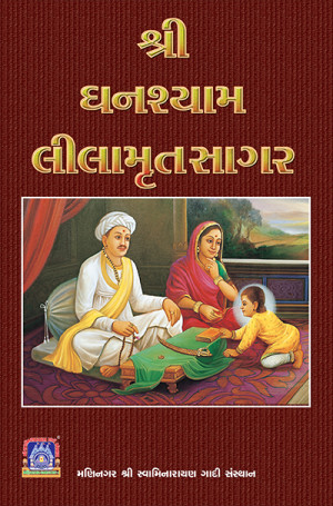 Shree Ghanshyam Leelamrutsagar (Audiobook)