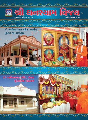 Shree Ghanshyam Vijay - June 2013