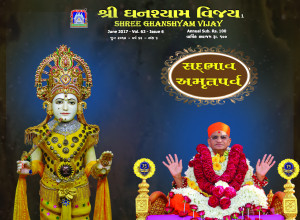 Shree Ghanshyam Vijay - June 2017