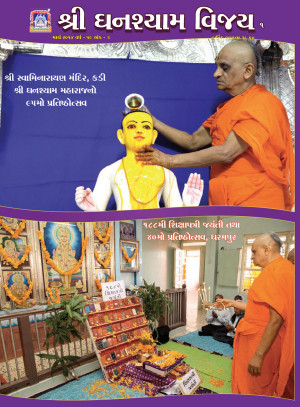 Shree Ghanshyam Vijay - March 2014