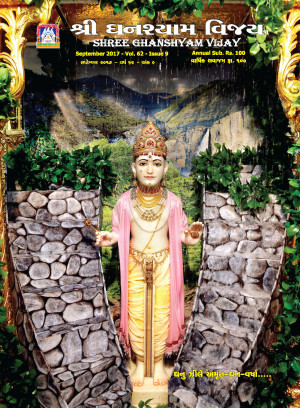 Shree Ghanshyam Vijay - September 2017