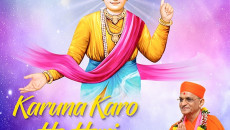 New Kirtan CD: Karuna Karo He Hari