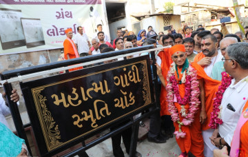 Inauguration of Mahatma Gandhi Smruti Chowk and 'Unseen Drawings of Dandi march'