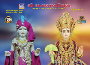 Shree Ghanshyam Vijay - August 2018