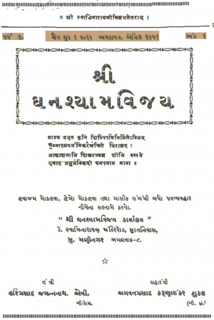 Shree Ghanshyam Vijay - April 1956
