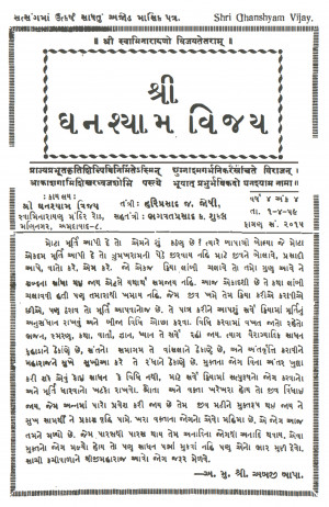 Shree Ghanshyam Vijay - April 1959