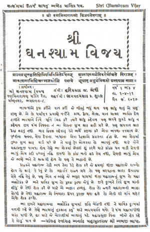 Shree Ghanshyam Vijay - April 1961