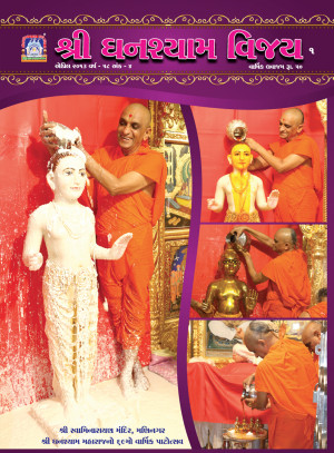 Shree Ghanshyam Vijay - April 2013