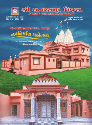 Shree Ghanshyam Vijay - April 2019