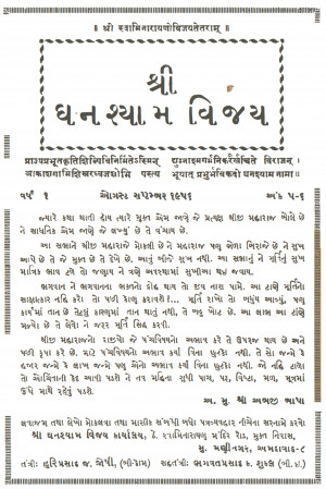Shree Ghanshyam Vijay - August 1956