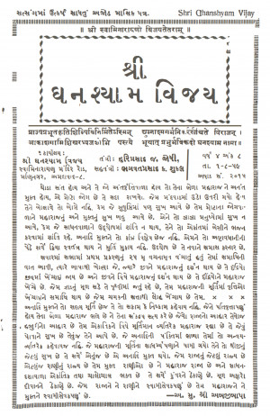 Shree Ghanshyam Vijay - August 1959
