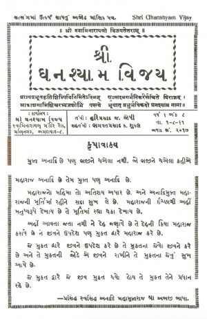 Shree Ghanshyam Vijay - August 1961