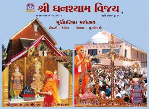Shree Ghanshyam Vijay - August 2014