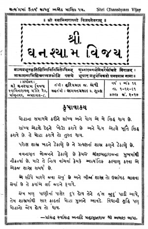 Shree Ghanshyam Vijay - December 1961