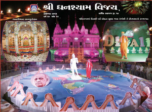 Shree Ghanshyam Vijay - December 2015