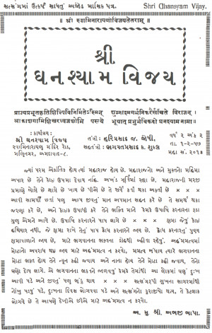 Shree Ghanshyam Vijay - February 1957