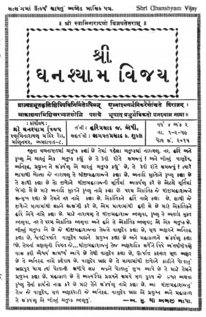 Shree Ghanshyam Vijay - February 1959