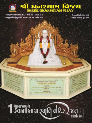 Shree Ghanshyam Vijay - January/February 2017