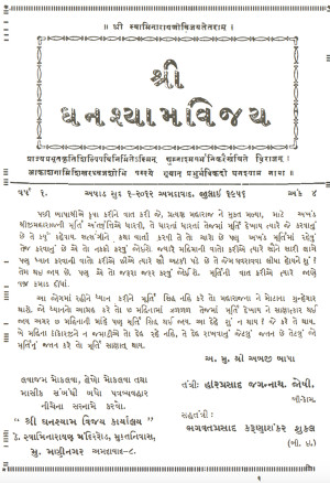 Shree Ghanshyam Vijay - July 1956