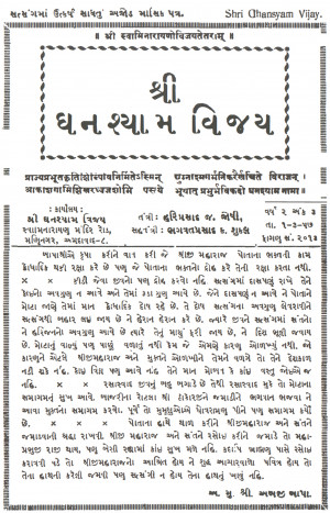 Shree Ghanshyam Vijay - March 1957