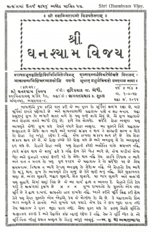 Shree Ghanshyam Vijay - March 1959