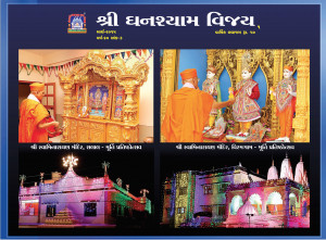 Shree Ghanshyam Vijay - March 2015