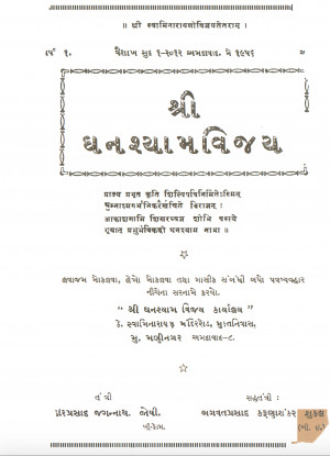 Shree Ghanshyam Vijay - May 1956