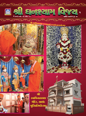 Shree Ghanshyam Vijay - May 2013