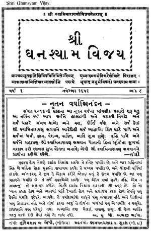 Shree Ghanshyam Vijay - November 1956