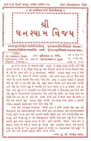 Shree Ghanshyam Vijay - November 1959