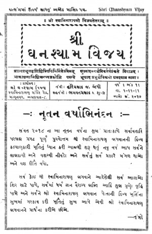 Shree Ghanshyam Vijay - November 1961