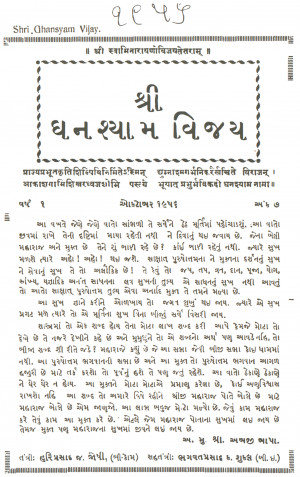 Shree Ghanshyam Vijay - October 1956