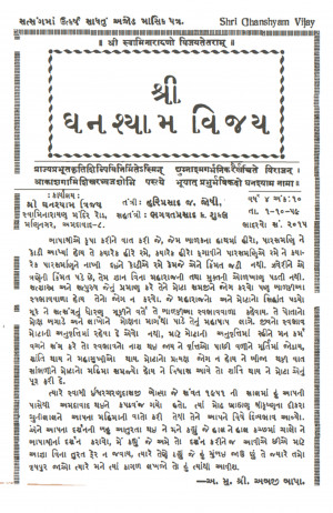 Shree Ghanshyam Vijay - October 1959