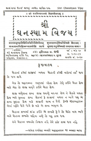 Shree Ghanshyam Vijay - October 1961