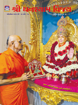 Shree Ghanshyam Vijay - October 2014
