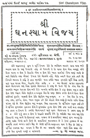 Shree Ghanshyam Vijay - September 1957