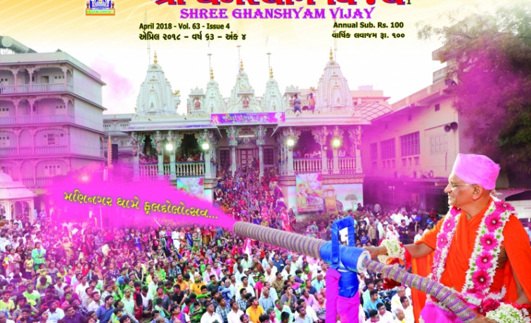 Shree Ghanshyam Vijay - April 2018