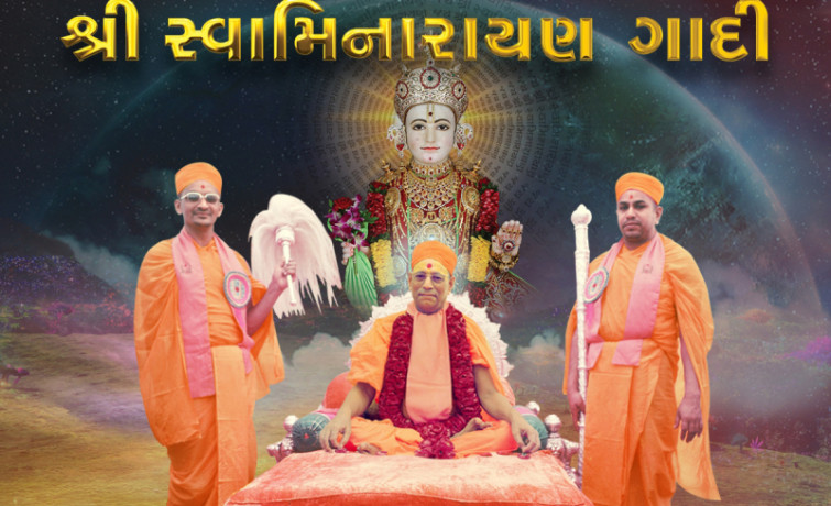 New Audiobook: Shree Swaminarayan Gadi