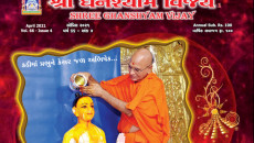 Shree Ghanshyam Vijay - April  2021 Edition