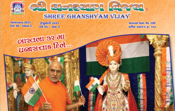 Shree Ghanshyam Vijay - February  2021 Edition